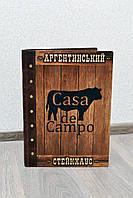 """Доска-меню А3. Деревянное меню для ресторана """"Аргентинский стейкхаус"""" (A00922)"""