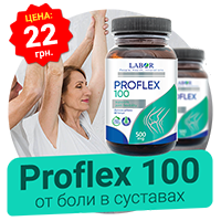 Proflex 100 (Профлекс 100) - от боли в суставах