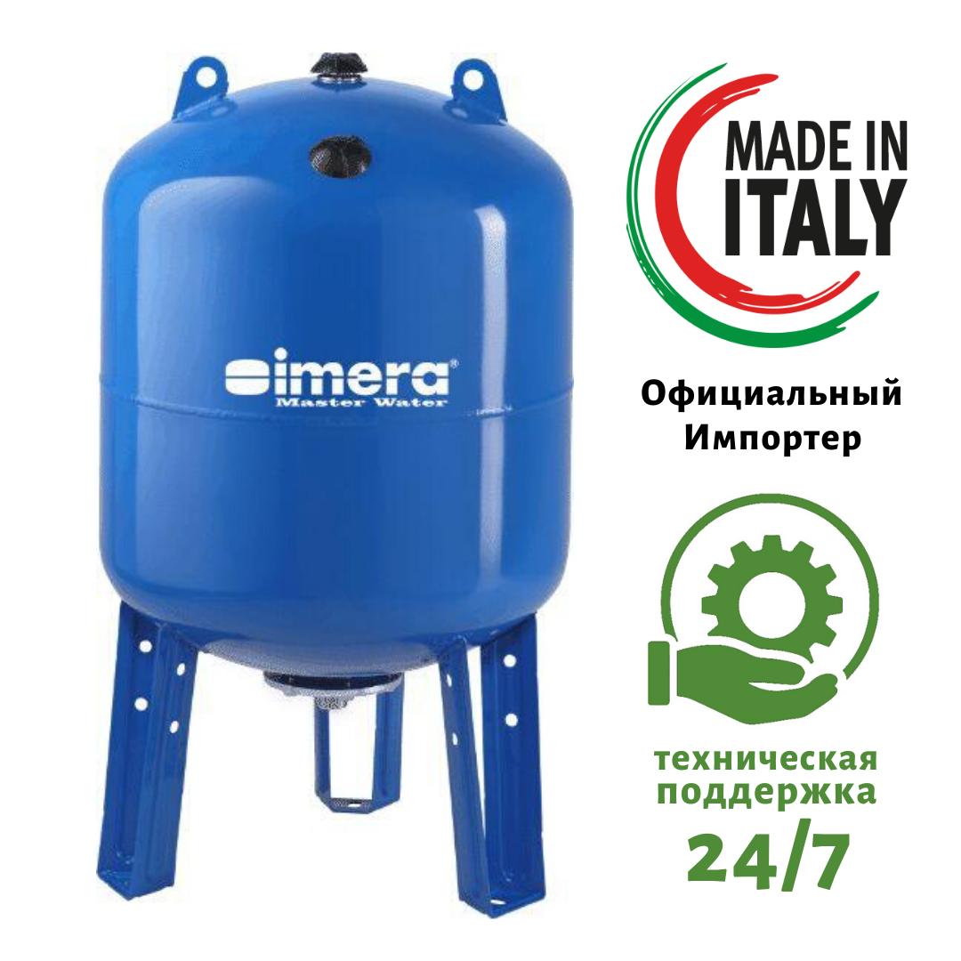 Гідроакумулятор Imera AV 80 (80 л)