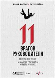 Книга 11 ворогів керівника. Автор - Дєвід Дотлих, Пітер Кейро (Алипина)