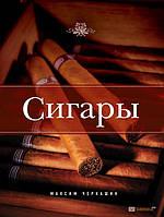 СИГАРЫ. Подарочное издание