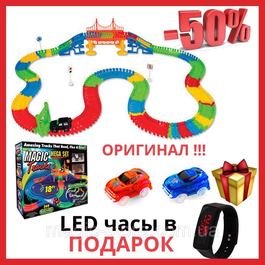 Magic Tracks Гнучкий і світиться гоночний трек 360 деталей з мостом + Дві машинки Оригінал