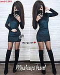 Оксамитова міні-сукня з переливом, фото 7