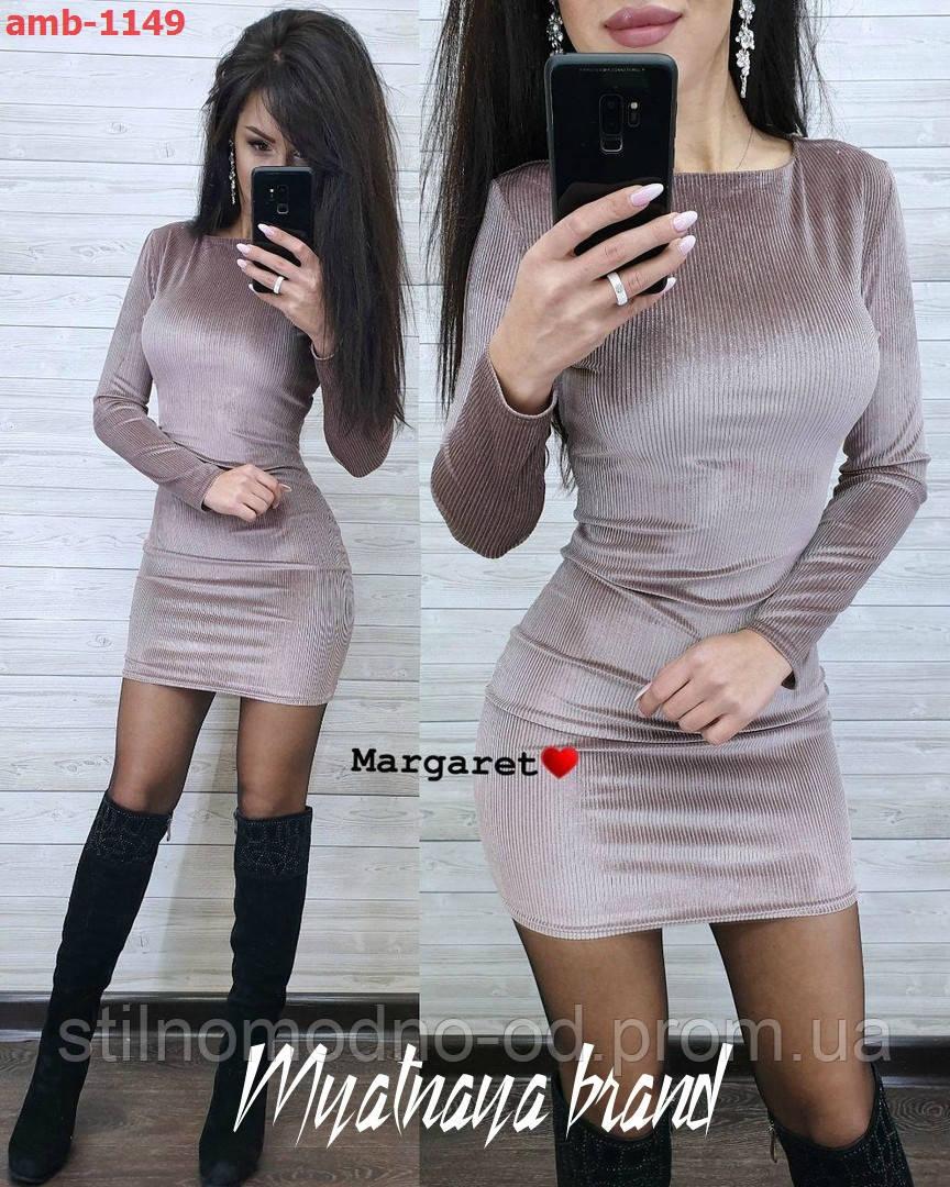 Оксамитова міні-сукня з переливом