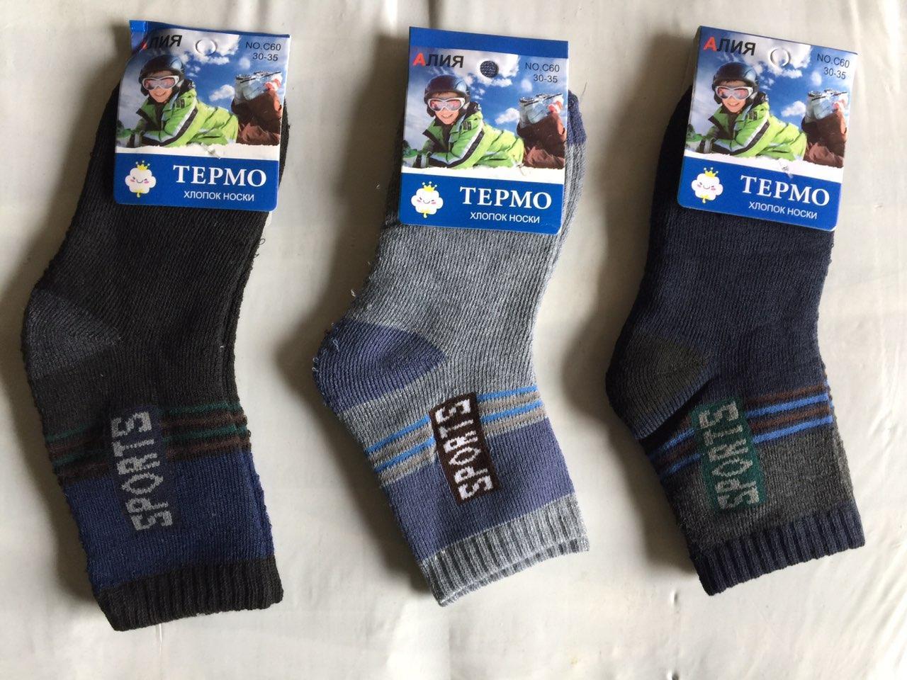 Детские махровые носки Алия термо Р.р 30-35