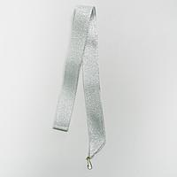 """Лента для медали """"серебряная"""" 20 мм"""