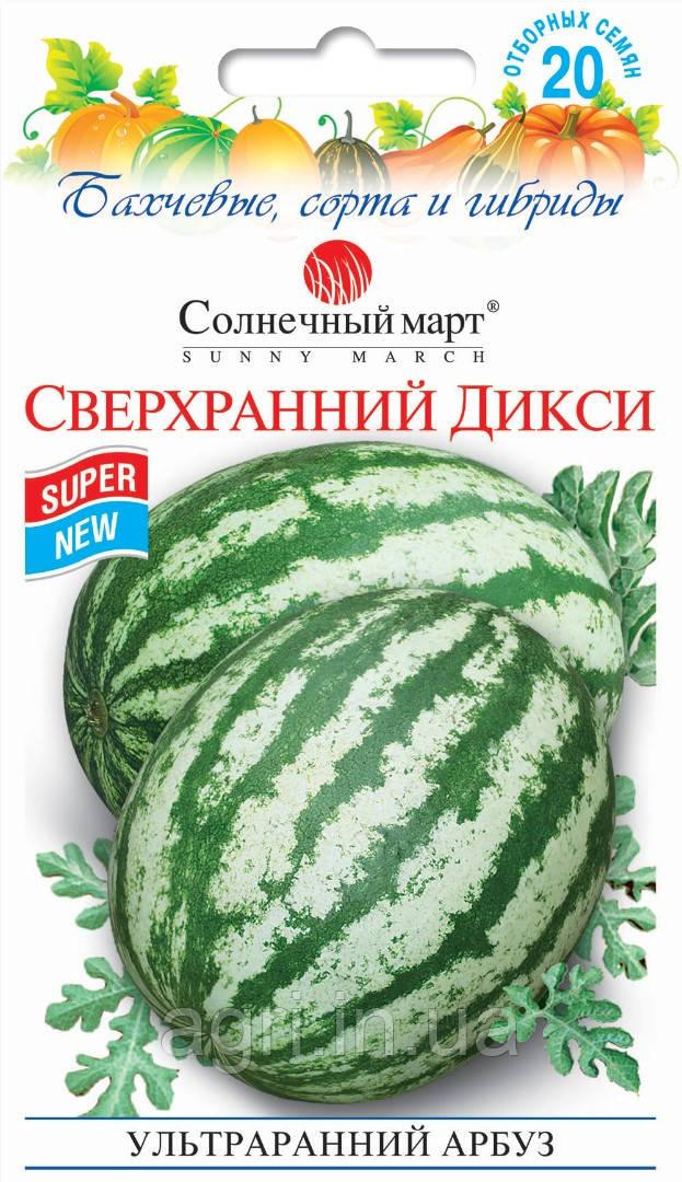 Арбуз Сверхранний Дикси, 20шт.