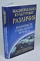 """Книга: """"Национально-культурные различия в контексте глобального бизнеса"""""""