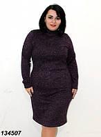 Платье фиолетовое теплое,ангора-меланж ,56 58 60