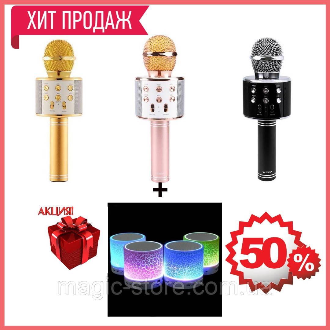 Караоке мікрофон WS 858 Бездротової Bluetooth (Золото, рожевий, чорний)+ Колонка з Підсвічуванням в Подарунок