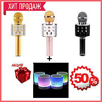 Караоке микрофон WS 858 Беспроводной Bluetooth (Золото, розовый, черный)+ Колонка с Подсветкой в Подарок