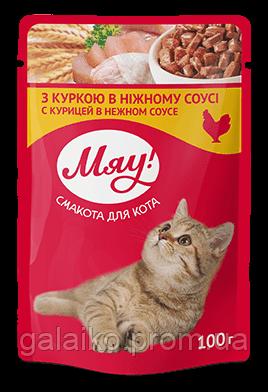 Мяу 100гр корм для котів (курка,риба,телятина) (24)