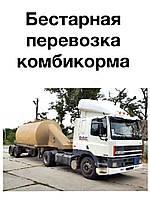 Бестарная перевозка, доставка комбикорма на выгодных условиях
