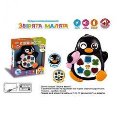 """Пианино """"Зверушки малютки: пингвинчик"""" (на украинском языке) UKA-A0004-4"""