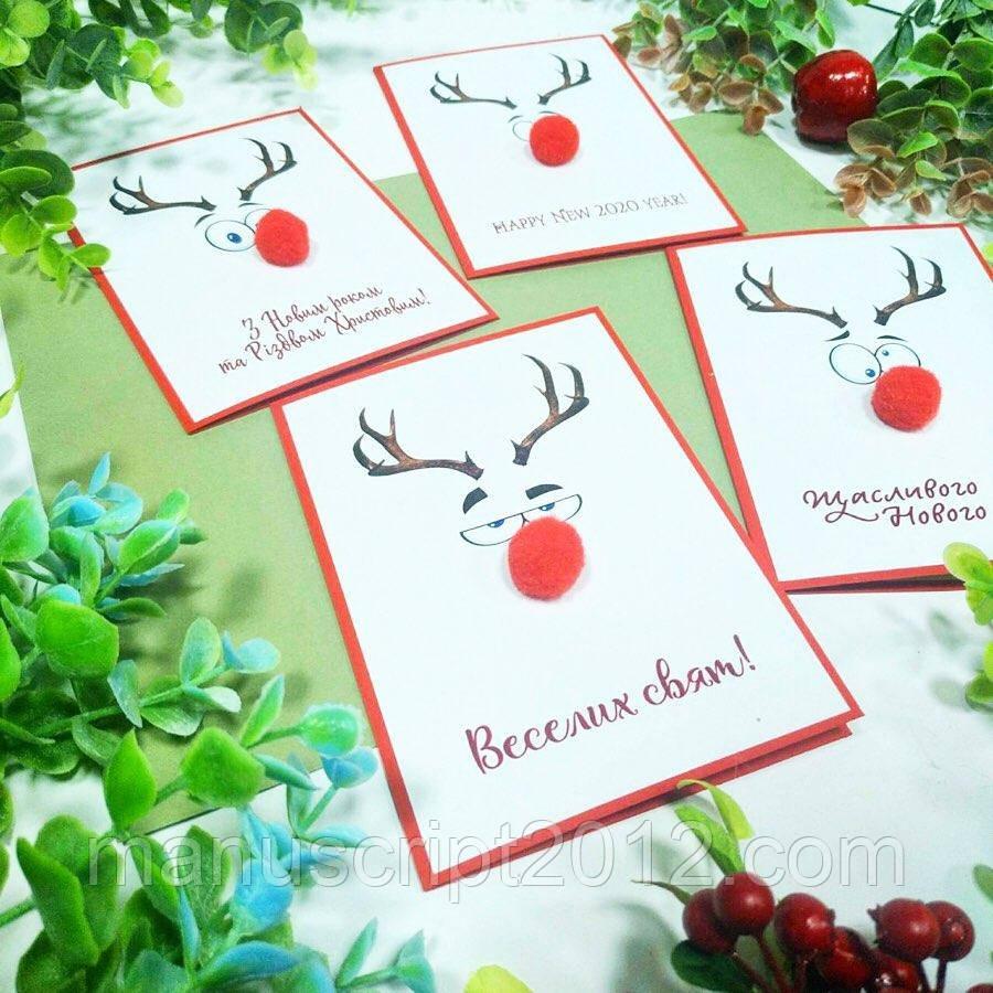 Новорічна листівка з оленями