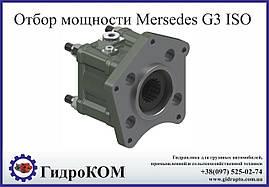 Коробка отбора мощности Mersedes G3 (прямая)
