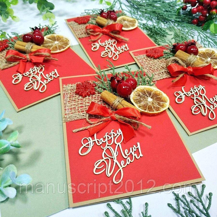 Новорічна листівка з ароматом Глінтвейну