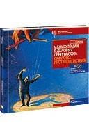 Маніпуляції в ділових переговорах: Практика протидії (з DVD) Кирило Гуленков,