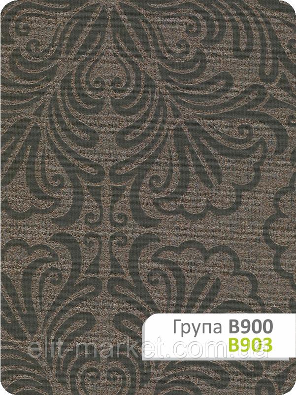 Ткань для рулонных штор В 903