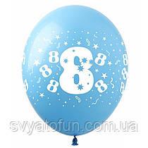 """Латексные воздушные шарики """"Цифра """"8"""", (10шт/уп), SDR-16, ArtShow"""