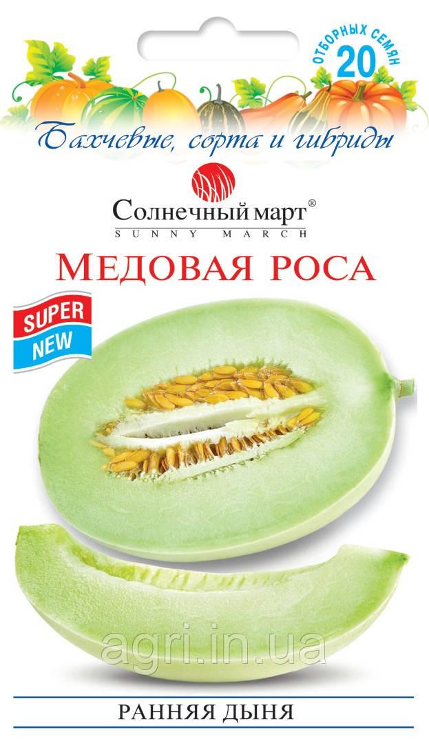 Дыня Медовая роса, 20шт.