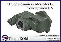 Коробка отбора мощности Mersedes G3 (с смещением UNI)