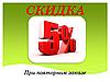Скидка 5 % для постоянных покупателей