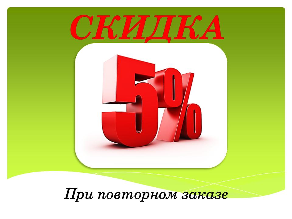 Знижка 5 % для постійних покупців