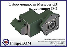 Коробка отбора мощности Mersedes G3 (с смещением ISO)