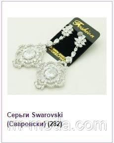 Swarovski, серьги сваровски