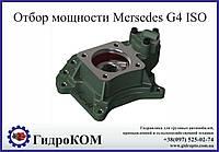 Коробка отбора мощности Mersedes G4