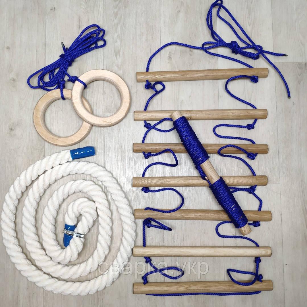 Набор детский синий  для шведской стенки Канат (хб) Кольца, Лестница, Трапеция