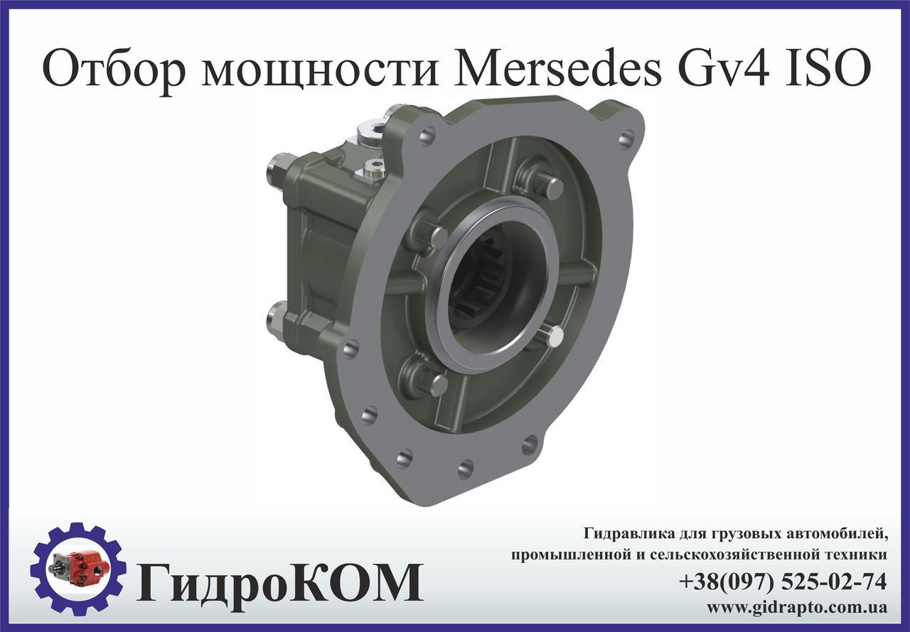 Коробка отбора мощности Mersedes GV4 (прямая)