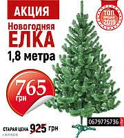 Елка  1,8 м. пышная искусственная новогодняя ель. Штучна новорічна ялинка.