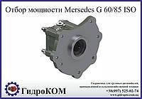 Коробка отбора мощности Mersedes G60, G85