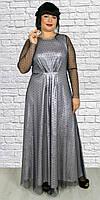 Парадное женское длинное платье с черной сеткой 50-56