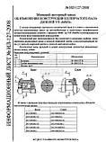 Вал коленчатый (245.30-1005015) Д245.30Е2,Е3 (МАЗ)  9 отв., без шлиц. (пр-во ММЗ), фото 3