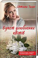 Букет улюблених квітів. Талан Світлана
