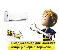 Выезд на замер для монтажа кондиционера в Харькове