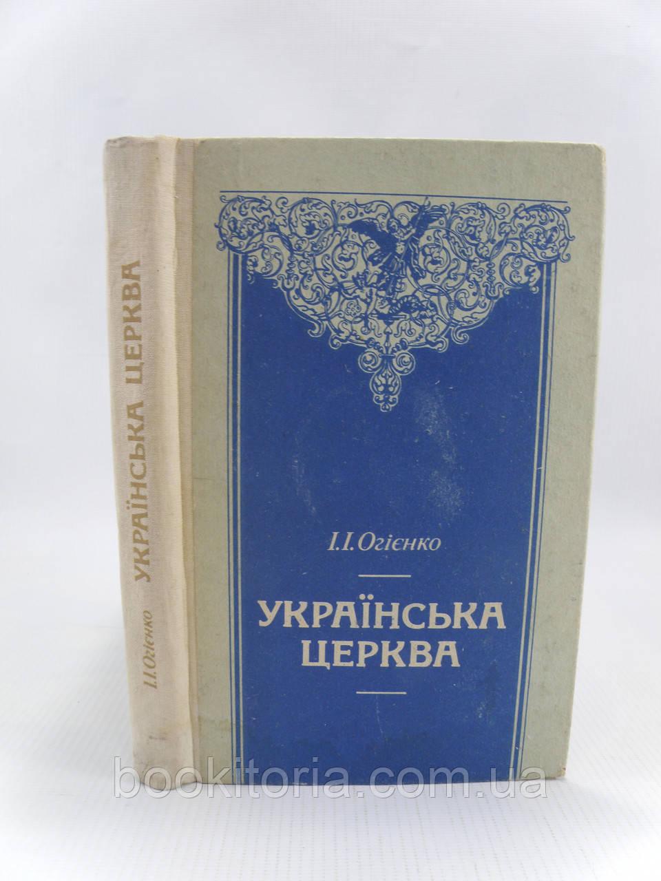Огієнко І. Українська церква (б/у).