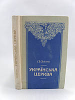 Огієнко І. Українська церква (б/у)., фото 1