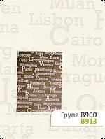 Ткань для рулонных штор В 913