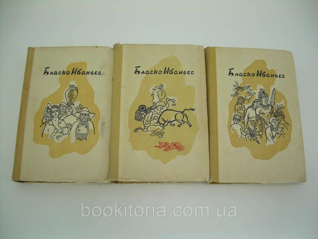 Бласко Ибаньес В. Избранные произведения: в 3-х томах (б/у).