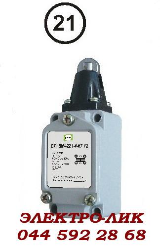Выключатель путевой ВП 15М 4221 ІР67