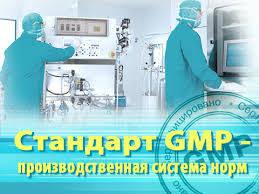 Международный стандарт GMP (Good Manufacturing Practice) определяет соответствие производственных условий предприятия современным нормам и требованиям.