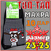 Новогодние женские носки махра зимние ТОП-ТАП Житомир Украина 23-25 размер олень НЖЗ-01215