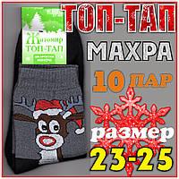 Новогодние женские носки махра зимние ТОП-ТАП Житомир Украина 23-25 размер олень НЖЗ-01215, фото 1