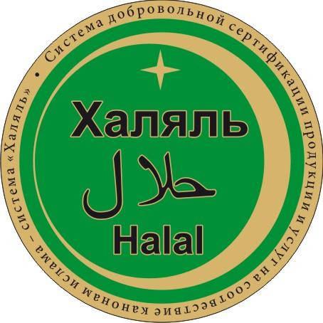 В 2011 г. Компанией получен сертификат качества Халяль, подтверждающий соответствие продукции нормам Ислама. Халяль – понятие из традиций мусульманства, ставшее в современном мире  стандартом высокого качества и чистоты производимой продукции.
