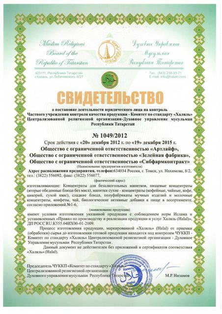 Сертификация по Халяль - это производство продуктов, не содержащих сомнительных или запретных компонентов, продуктов, являющихся безопасными, без вредных добавок.