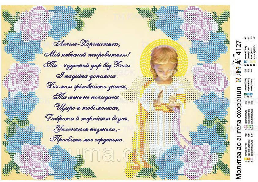 Молитва до ангела охоронця УКР